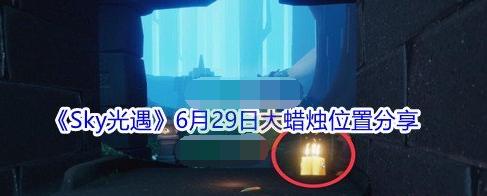 2021Sky光遇6月29日大蜡燭位置分享