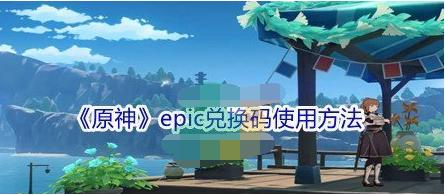 原神epic兌換碼使用方法介紹
