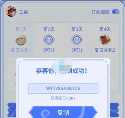 2021原神6月23日最新兌換碼領取