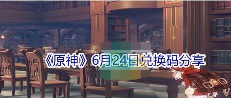 2021原神6月24日最新兌換碼領取