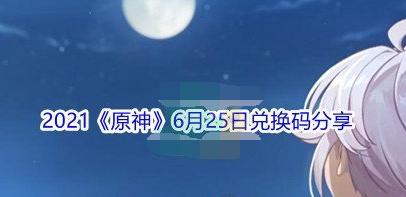 2021原神6月25日最新兌換碼領取