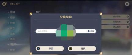 2021原神6月29日最新兌換碼領取